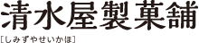 清水屋製菓舗