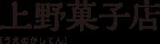 上野菓子店