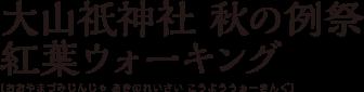 大山祇神社 秋の例祭 紅葉ウォーキング