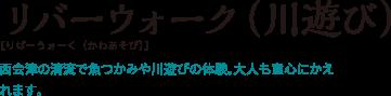 リバーウォーク(川遊び)